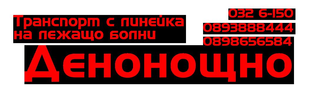 транспорт с линейка денонощно в Пловдив