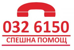 Спешна помощ Пловдив - линейка