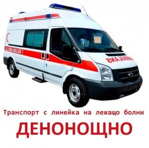 transport s lineika na lejashto bolni