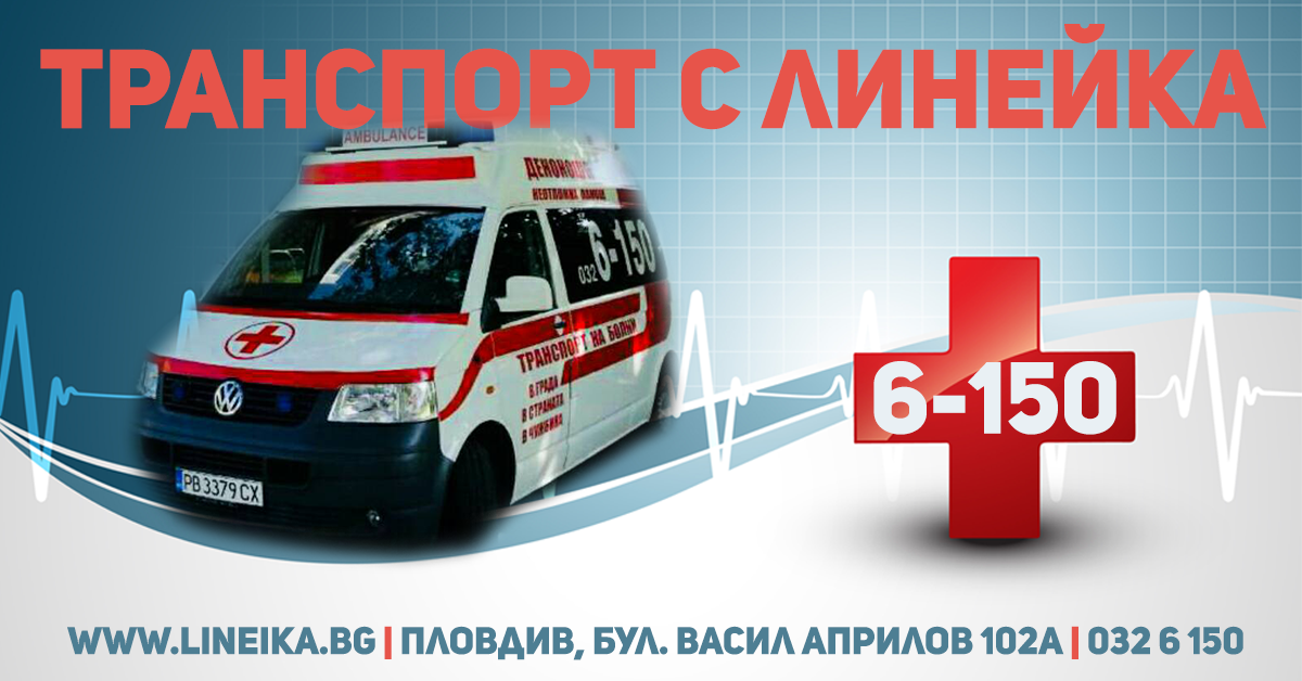 Транспорт с линейка за чужбина