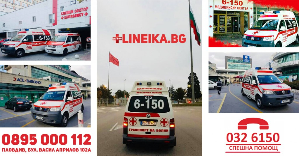 Транспорт с линейка за страната