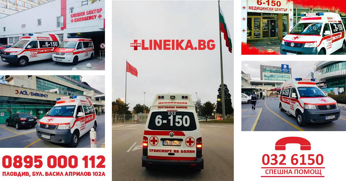 Линейка в Пловдив - транспорт на болни в страната и чужбина